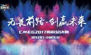 太仓迎来CMEG2017校园总决赛