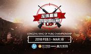 LKP龙珠鸡皇锦标赛C组3日开战