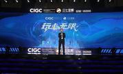 玩心引领文化破壁第五届CIGC聚焦互娱新势力