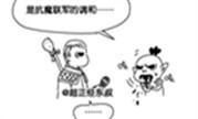 东升恶搞漫画:是什么让你一直坚定对抗燃烧军团