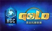 2018HGC黄金风暴联赛第一赛季将于1月22日打响