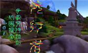 地狱霹雳火探索视频:8.01探索 设计之初的世界