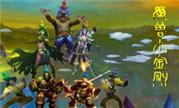 地狱霹雳火趣味视频:当魔兽世界遇上葫芦娃兄弟