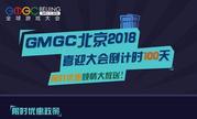 GMGC北京2018喜迎倒计时100天 限时优惠大放送