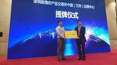深圳前海农产品交易所兰州运营中心挂牌