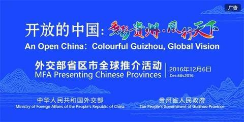 开放的中国:多彩贵州·风行天下