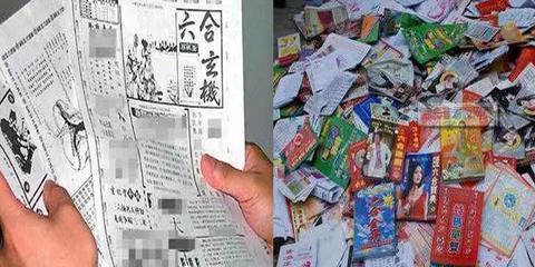 广州综合市场公然售卖六合彩马报