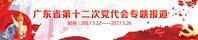 广东省第十二次党代会