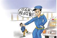 夫妻争吵丈夫报假警称被抢劫 被处以行政拘留5天