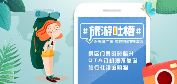 #旅游吐槽#@乐游广东 有苦我们帮你诉