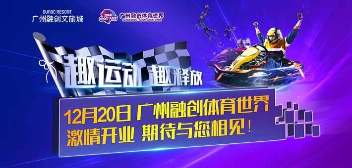广州融创体育世界12月20日约定你