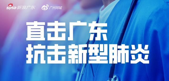 众志成城 广东抗击新型肺炎最新进展