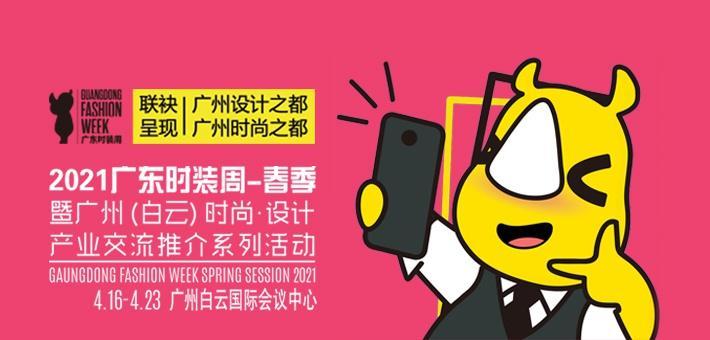 2021广东时装周-春季超燃进行时