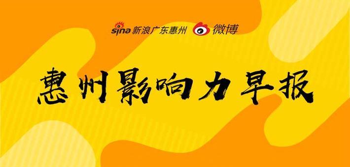 惠州影响力早报:24小时本城热点