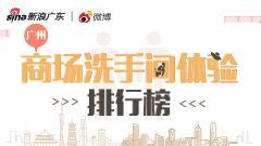 广州商场洗手间大体验 天汇广场igc领跑、天河城刚上榜