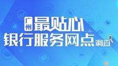 广州最贴心银行服务网点便民设施,等你来评