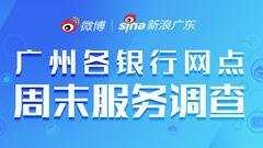 投票 | 网点周末服务调查,广州哪家银行最敬业?