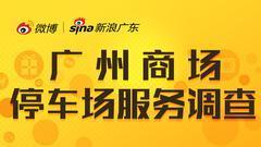 广州商场停车场服务调查 哪家停车最顺心?