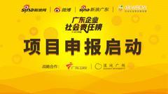 2018年度《广东企业社会责任榜》评选启动