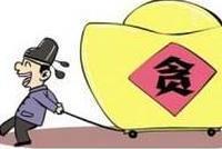 广东雷州一领导当13年土皇帝 860万经费变小金库