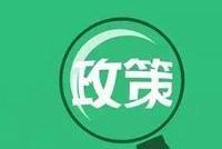 东莞环境保护税明年1月1日征收 五类情形暂予免征收
