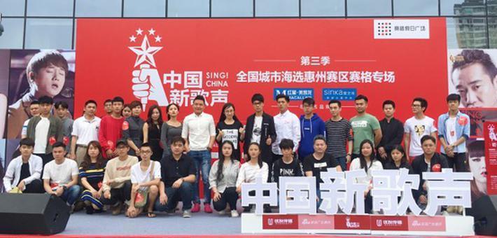 中国新歌声惠州赛格专场海选震撼发声 22强成功晋级