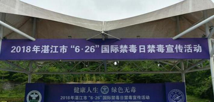湛江大型禁毒宣传活动举行