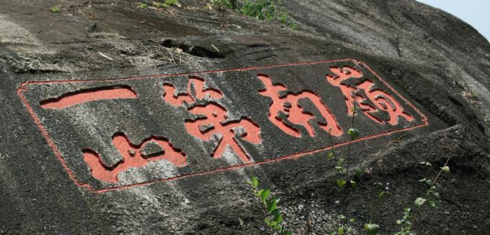 惠州罗浮山惊现17处神秘摩崖石刻!