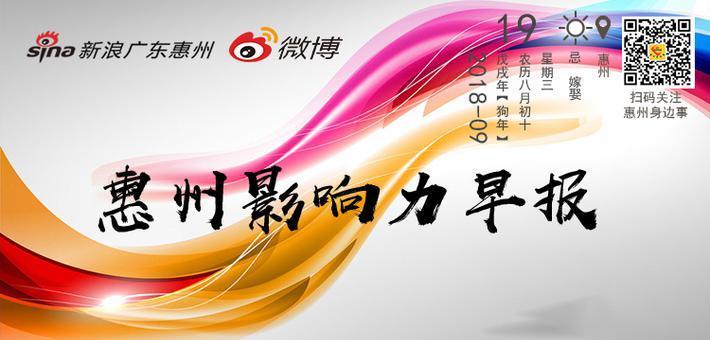 惠州重组水务集团结束九龙治水