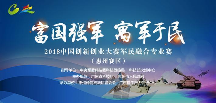 正直播:军民融合创赛在惠州