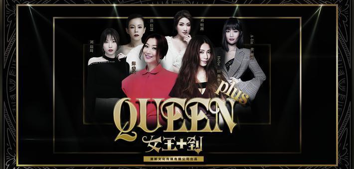 Queen Plus汕头演唱会正式售票