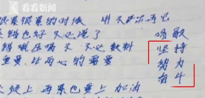 """小偷""""励志""""日记存10w"""