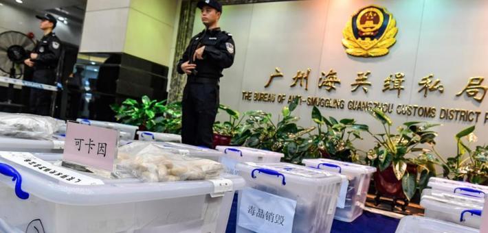 广州海关集中销毁走私毒品