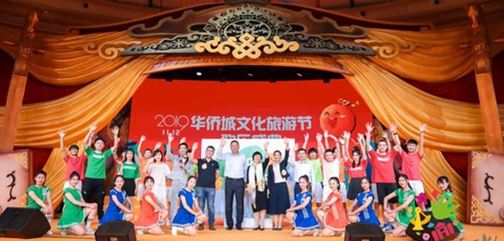 2019华侨城文化旅游节欢乐收官