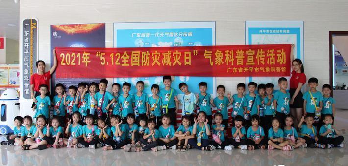 广东多市县开展气象科普宣传活动