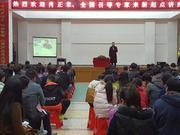全国社区关爱教育家族教育主题公益活动举办