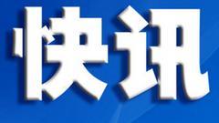 """台风""""百里嘉""""已于8时30分前后在湛江坡头区沿海登陆"""
