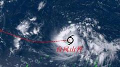 最新消息:台风山竹造成4人死亡 具体灾情仍在统计