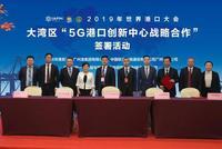 广州联通助力港口强国 大湾区首个5G智慧港口项目启动