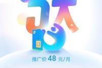 网友移动花卡涉嫌虚假宣传 300分钟通话时间变为0分钟