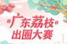 广东荔枝出圈季