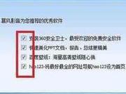 深圳消委会:软件捆绑安装花式多 提醒到官方网站下载