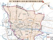 广州中小客车调控政策征求意见 非广州籍车开四停四