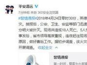 广东清远KTV火灾致18死5伤 初步调查系人为纵火