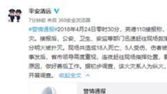 广东KTV火灾致18死 纵火嫌犯在逃警方展开抓捕