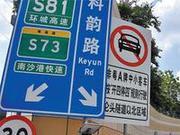 广州开四停四后日实施 再次驶入须间隔4天以上