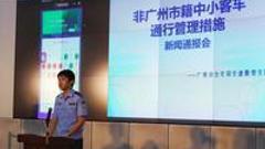 广州开四停四正式执法首日 25万辆外地车进入管控区