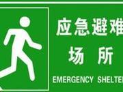 广州进入临战状态 173个应急庇护场所已全向市民开放