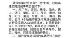 12时起广东18个地市高速公路及特大桥梁实行交通管制