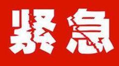 """广州已进入台风""""山竹""""十级风圈 请尽快避险"""
